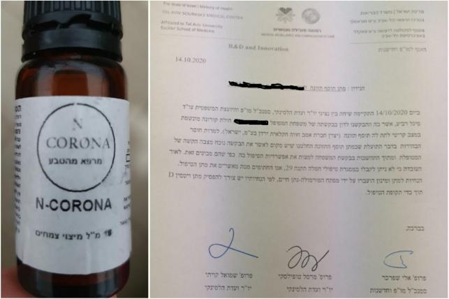 משרד הבריאות נגד שימוש ב'N קורונה'