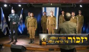 צפו: שי אברמסון ומקהלת הרבנות מרגשים