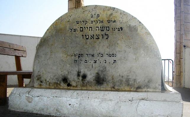 """קבר הרמח""""ל בטבריה"""