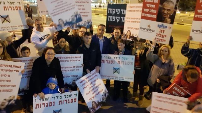 בעלי גני ילדים פרטיים הפגינו בתל אביב