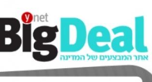 """לוגו ביג דיל - שירות חדש: """"ביג דיל"""" לבקשתך"""