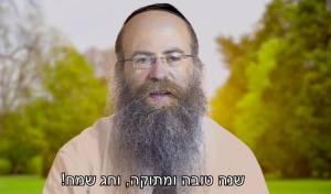 הרב נחמיה וילהלם בממתק ליום הכיפורים
