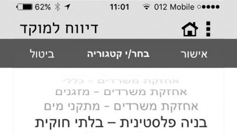אפליקציה חדשה לדיווח על בנייה פלסטינית