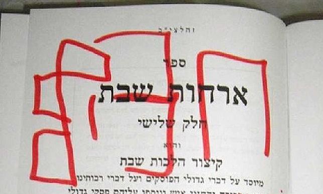 """""""חצוף"""", על ספרי הרב יצחק רובין"""