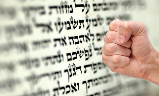 אגרוף רשע שולח בקודשי ישראל