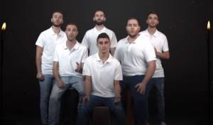 ליום השואה: 'ווקאלס' שרים 'שמחות קטנות'
