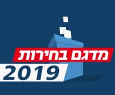 בואו להצביע: מדגם הבחירות הגדול בישראל
