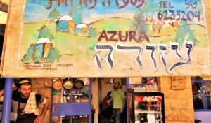 אוכל ירושלמי