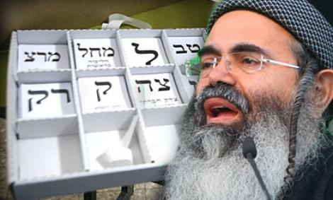 הרב אמנון יצחק. עיבוד מחשב - בדרך לכנסת: הרב יצחק הכריז על מפלגה חדשה