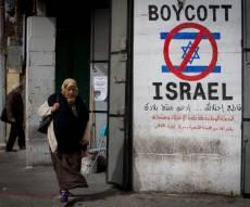 אילוסטרציה, חרם על ישראל