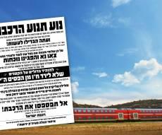 רכבת ישראל ואיחוד הצלה בקמפיין  ראשון מסוגו למען בטחון הנוסעים בבין הזמנים