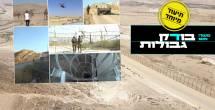 ביקור בגבול מצרים; הברחות, מחבלים והזדמנויות • פרק 3