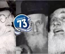 הרב מפוניבז', הרב מבריסק, ה'חזון איש'