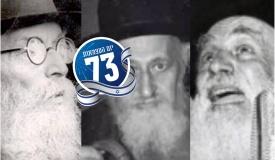 יחסם של גדולי הדור למדינת ישראל • מיוחד