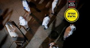 תחרות גולשים: הסלוגן שלכם נגד ה'קורונה'