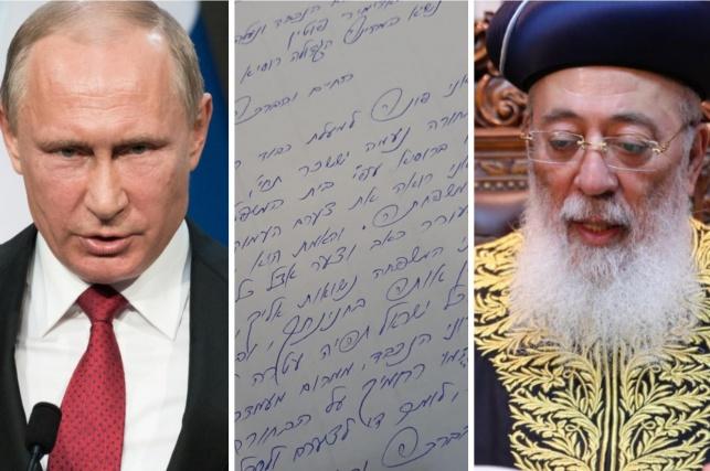 """הגר""""ש עמאר, המכתב והנשיא פוטין"""