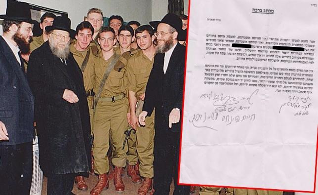 """הגר""""ש וולבה עם החיילים ומכתב התמיכה"""