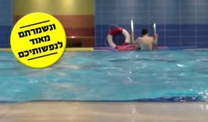 מדריך שחייה חרדי: 'זה המקור להצלת חיים'