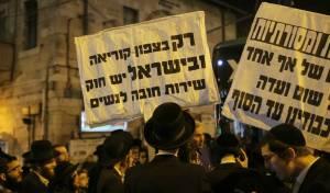 """הפגנה בירושלים: """"בנות ספרדיות אינן רכוש"""""""