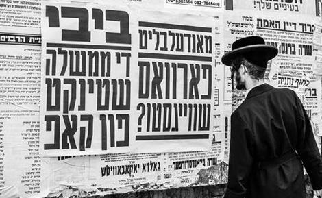 """הקמפיין - קמפיין ברחוב החרדי: """"ביבי די ממשלה שטינקט פון קאפ"""""""