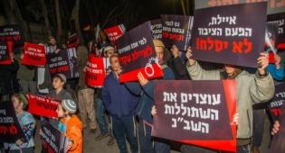 """הפגנה נגד התנהלות המשטרה השב""""כ"""
