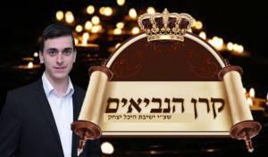 המיזם של בחורי 'היכל יצחק' לזכר חברם