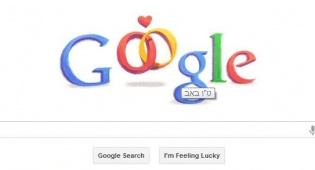 """הפאדיחה של גוגל - פאדיחה: לפי גוגל היום ט""""ו באב"""