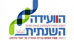 וועידה רפואית שנתית ליועצי רפואה עם בכירי מערכת הבריאות בישראל