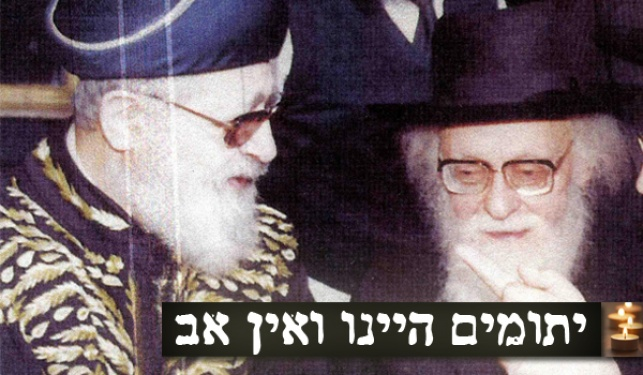 """הגר""""ע והגרי""""ש אלישיב זכר צדיקים לברכה"""