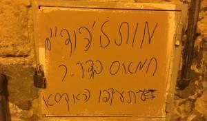 ריססו כתובות נאצה בעיר העתיקה ונעצרו