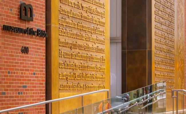 """""""שער גוטנברג"""" בכניסה למוזיאון"""