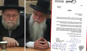 רבני אלעד והמכתב נגד הכינוס
