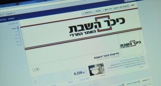 """פייסבוק - כך פייסבוק משתלטת לכם על הדוא""""ל"""