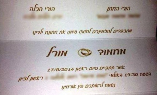 """""""לא אגיע לחתונת ביתי"""": הזמנת החתונה של מורל ומחמוד"""