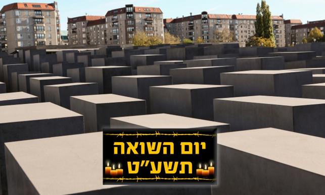 אנדרטה בגרמניה