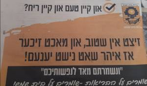 דובר עברית, צא למלונית, דובר אידיש, בבית