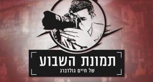 תמונת השבוע: רגע של כאב במדבר יהודה