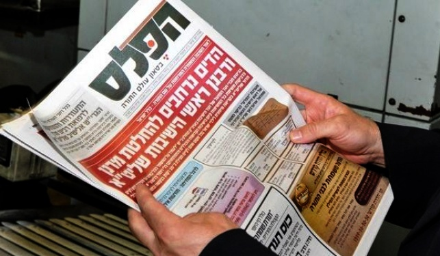 דרישה: לעצור את הפרסום בעיתון 'הפלס'