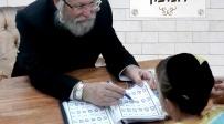 מכון הקריאה ברנשטיין הוקם על ידי הרב אברהם ברנשטיין לפני 45 שנה, נצר למשפחת חשין שהוציאה לאור את ספר המסורת.