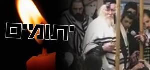 הרב ברלנד וחסידיו זעקו 'שמע ישראל'. צפו