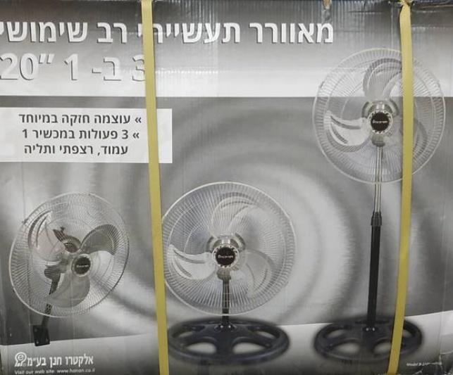 זהירות: ריקול למאוורר שגורם להתחשמלות