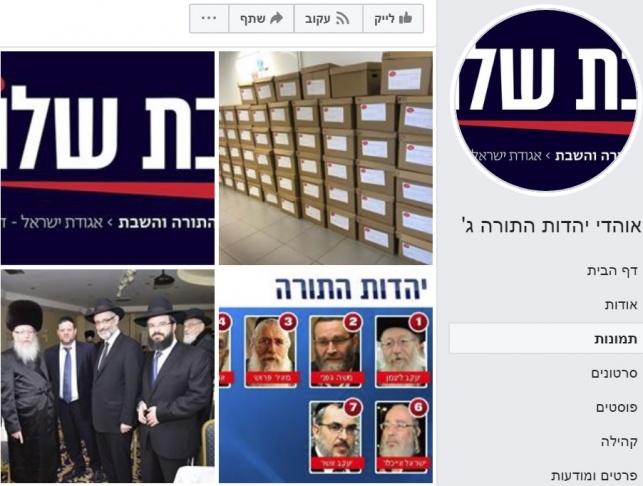 """הדף של """"אוהדי יהדות התורה"""" בפייסבוק"""