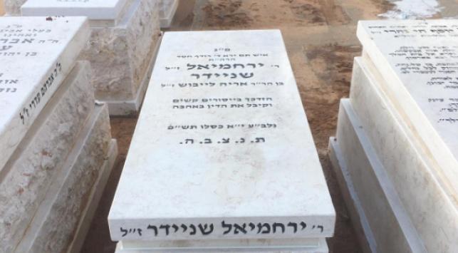 הוקמה המצבה על קבר ר' ירחמיאל שניידר