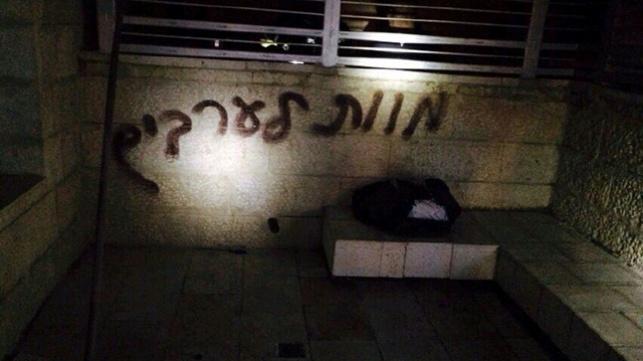 כתובות הנאצה על קירות בית הספר