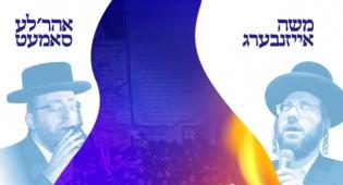"""אהרל'ה סאמט ומוישי אייזנברג: """"אין מירון"""""""
