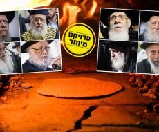 ליל הסדר במחיצתם של גדולי ישראל • ההנהגות והחומרות