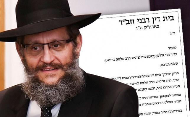 """הרב אהרונוב על רקע המסמך של דייני חב""""ד"""