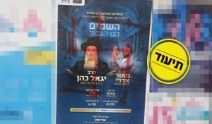זעזוע בחיפה: צלבי קרס על הרב יגאל כהן