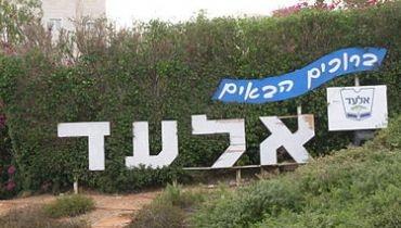 העיר אלעד - הוזלה במחירי התחבורה הציבורית באלעד