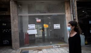 חנות סגורה